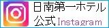 https://www.instagram.com/nichinandai_ichihotel/?hl=ja